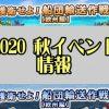【2020秋イベント】特効・ドロップ率などまとめ