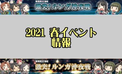 ドロップ e3 艦 これ 【艦これ】海域別レアドロップまとめ 2019秋イベント